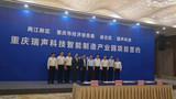 瑞声科技智能制造产业园落户重庆,瞄准高端光学镜头市场