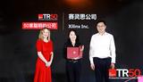 Xilinx榮登《麻省理工科技評論》 全球50家最聰明公司