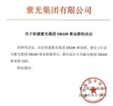 紫光集团组建DRAM事业群 刁石京任董事长高启全为CEO