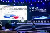 2019世界新能源汽车大会释放了哪些积极信号?