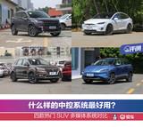 什么样的中控系统最好用?四款热门SUV多媒体系统对比
