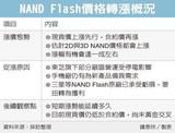 东芝受停电影响,三星NAND Flash乘势喊涨