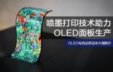 用于OLED面板的喷墨打印技术即将实现量产