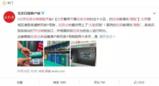 """北京垃圾分类用上了""""人脸识别""""?"""