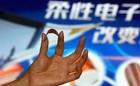 厚度只有头发丝的1/4,中国科研团队发布两款柔性芯片