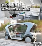 深度解析博世自动驾驶技术创新布局