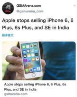 苹果正式停止在印度销售iPhone 6/6Plus等等的机型