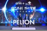 Arm联手中国联通完善中国物联网生态发展