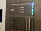 从CRT、PDP到OLED、激光,下一代的未来显示将会是什么?