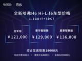 全新哈弗H6亮相,智能生活云Hi-Life生态系统如何?