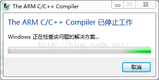 解决STM32在MDK-ARM(KEIL)编译时出现 已停止工作
