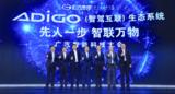 广汽集团发布ADiGO(智驾互联)生态系统 Aion LX将率先搭载