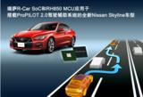瑞萨创新型汽车电子芯片 应用于ProPILOT 2.0智控领航系统