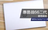 惠普战66二代:性能稳定,性价比高