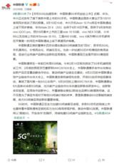 中国联通公布将上市5G手机,意外曝光小米9S 5G版