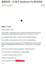 苹果MacBook Pro存在电池过热可能,被禁止随身上飞机?