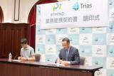Ptmind铂金智慧携手Trias ,在东京完成了战略合作签约仪式