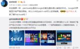 小米高管:Patchwall被谷歌接受,可全球销售