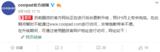 传魅族18年亏损16亿元,官方称酷派官网目前无法打开