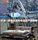 """""""100亿公里0事故""""的秘诀,轩逸·纯电全自动电池生产线探秘"""