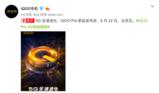 6天线5G设计 iQOO Pro将在8月22日发布