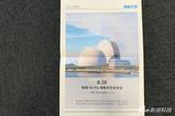 """魅族""""出版报纸""""公布16s Pro旗舰手机将于8月28日发布"""