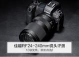 佳能RF24-240mm F4-6.3 IS USM卡口镜头评测