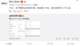 沈义人确认OPPO新机将会搭载骁龙730G