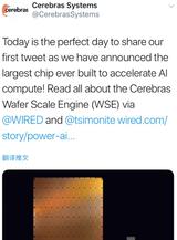 美初创公司推出史上最大AI计算芯片有1.2万亿个晶体管!