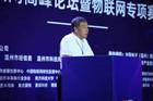 创新盛宴,IAIC物联网专项赛暨高峰论坛登陆温州