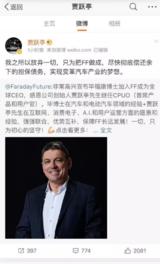 FF已开启顶层治理架构变革:贾跃亭辞职,宝马i8之父接任