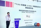 迈矽科在IC China推出国内首款77GHz满足AEC Q100 Grade1车规温度要求的长距离(LRR)车载雷达芯片
