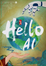 英特尔纪录片《你好 AI》带你重新认识人工智能