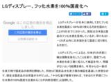 LG显示氟化氢将完全韩产替代,目标是100%国产原料