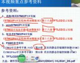 正点原子LCD-TFT原理讲解与配置介绍