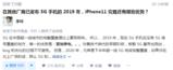 魅族前高管李楠分析iPhone11系列优势