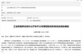 工信部公布了第四批绿色制造名单:京东方、等在列