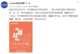 搭载骁龙710,酷派26周年臻藏版将发布