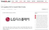 韩媒:传华为Mate 30 OLED供应商LGD入局、京东方出局