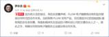 罗永浩声明:和FLOW电子烟无利益关联无合作关系