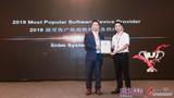 "Stibo Systems获AuToPros Division""最受欢迎奖"""