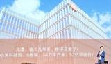 清河三里屯的小米科技园举行开园庆典
