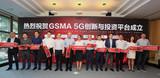 助推5G商用落地 GSMA 成立5G创新与投资平台