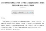 上海发新政策:将要打造一流AI芯片高地