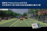瑞萨电子与StradVision联合开发用于下一代ADAS智能摄像头