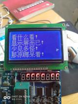用51单片机控制LCD12864显示屏源程序