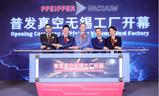 普发真空无锡新工厂启用,加强中国本土化战略
