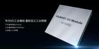 華為發布全球首款商用5G工業模組MH5000
