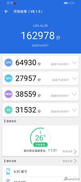 千元机也有屏幕指纹 荣耀20青春版体验评测