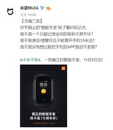 小米宣称做真正的智能手表,绝不仅是大屏手环